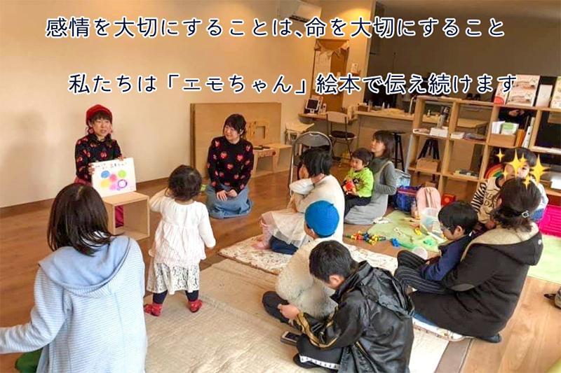エモちゃん絵本をファミリーに読み聞かせする活動写真.jpg