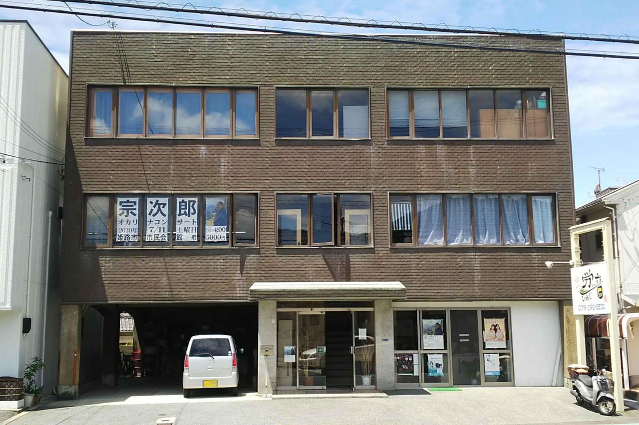 姫路勤労者音楽協議会事務所の写真